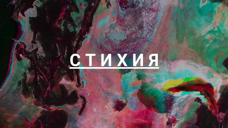 """Фестиваль электронной музыки """"Стихия"""". 14 сентября 2018, Узбекистан"""