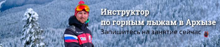 Инструктор по горным лыжам в Архызе