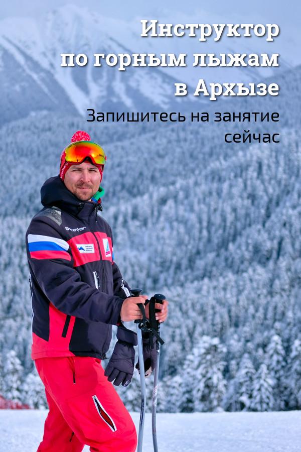 Инструктор для ребенка по горным лыжам в Архызе