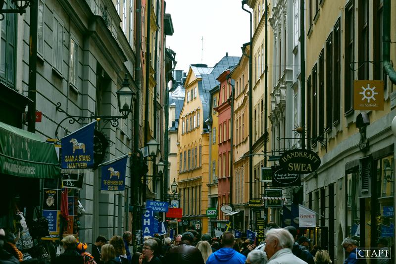 Одна из улиц в центре Стокгольма