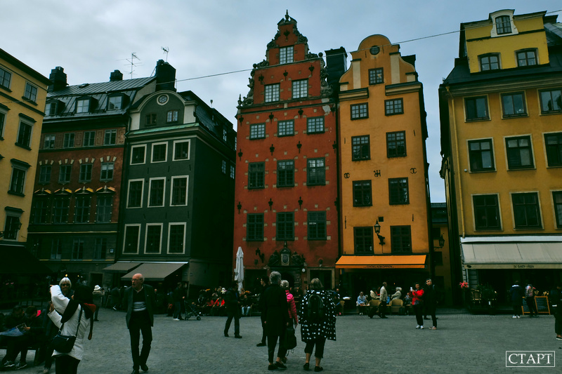 Площадь в центре Стокгольма