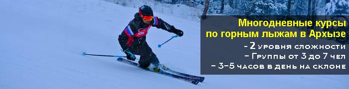 Обучающие курсы по горным лыжам в Архызе