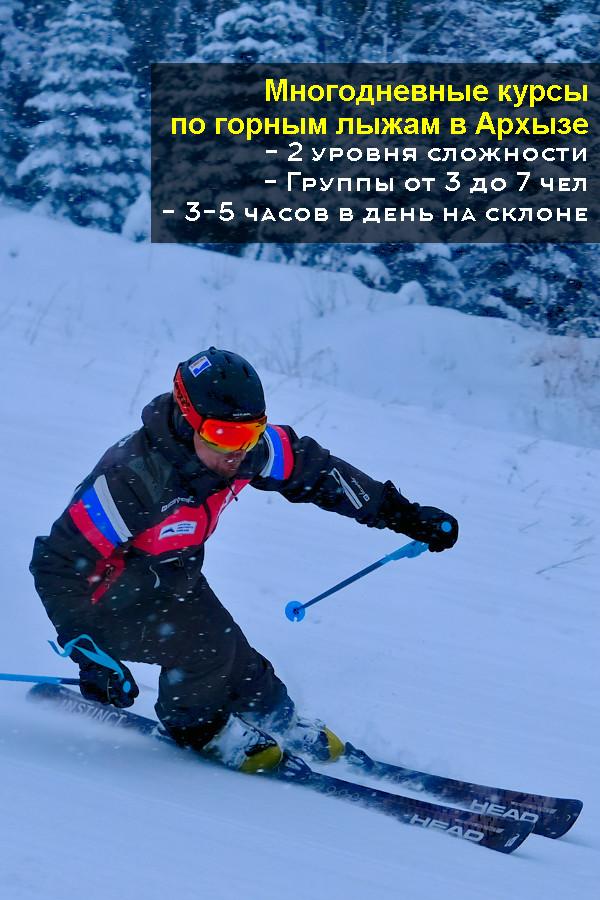 Курсы по горным лыжам в Архызе