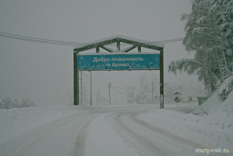 Арка на въезде на горнолыжный курорт Архыз под снегом