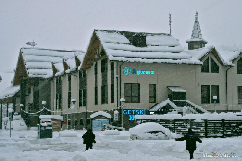 Сервис-центр горнолыжного курорта Романтик