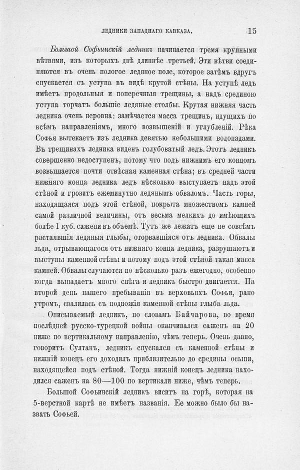 Н. А. Буш Ледники Западного Кавказа, глава об Архызе