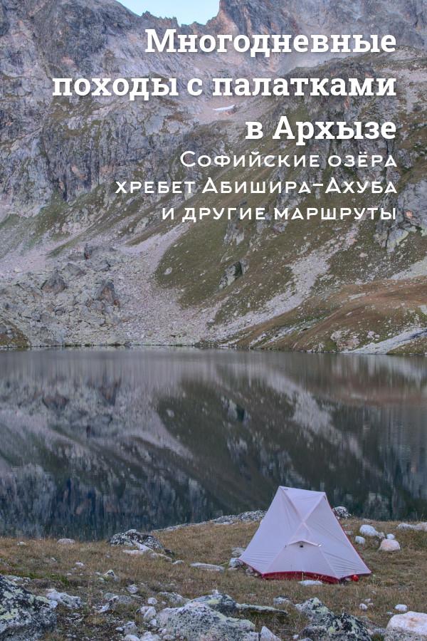 Походы с палатками в Архызе